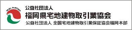 公益社団法人福岡県宅地建物取引業協会