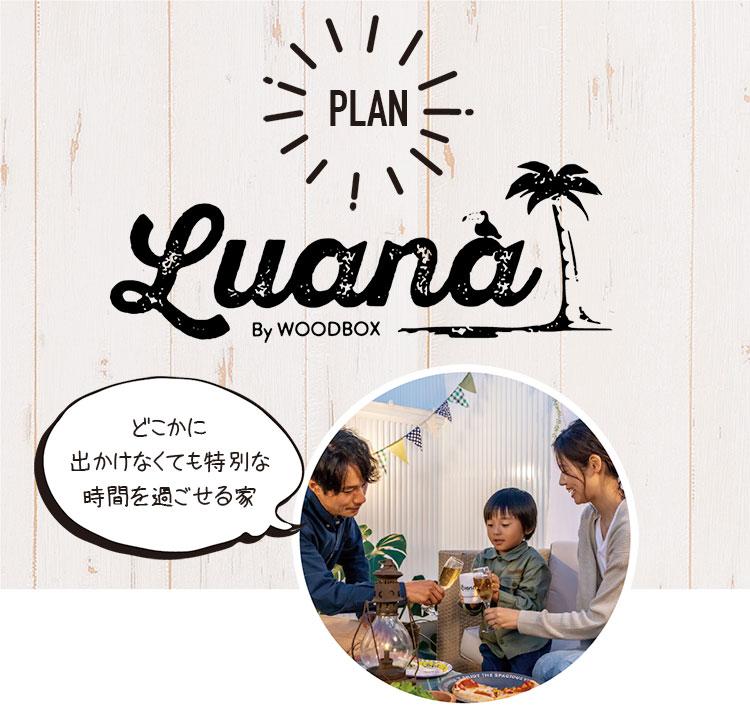 WOODBOX「LUANA」